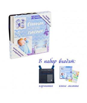 """Набор: первая книга малыша мини """"Сыночек, ты наше счастье"""" и кармашек для хранения 2744743"""
