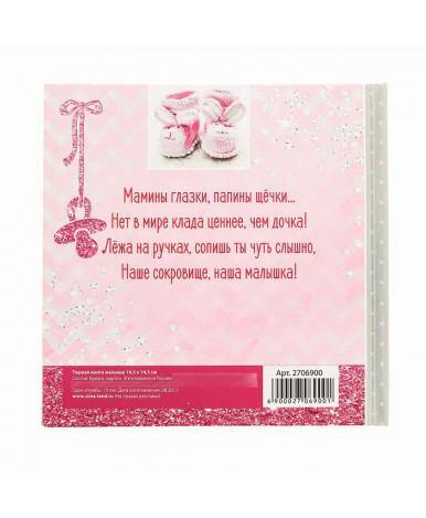 Книга малыша Доченька ты наше сокровище+кармашек для хранения