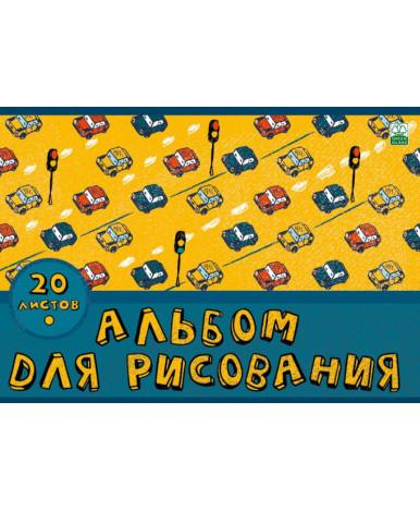"Альбом д/рис. 20л. скрепка А4 ""Машинки"""