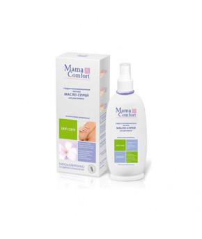 Масло спрей Mama Comfort от растяжек гидрогенизированное легкое 250мл