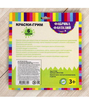 Краски-грим с кистью-аппликатором 6 цветов