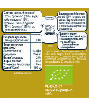 Пюре Gerber Organic зеленый горошек, брокколи и кабачок 125г