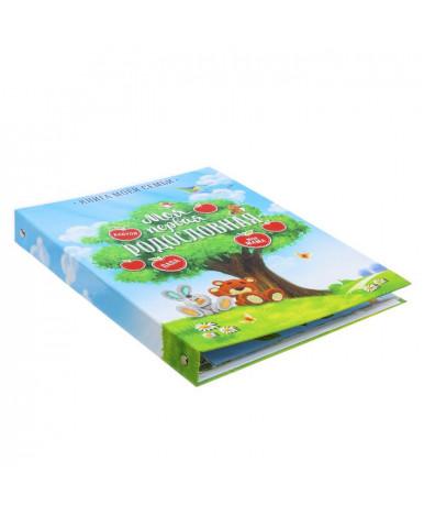 Книга Моя первая родословная Яблоки 12 листов