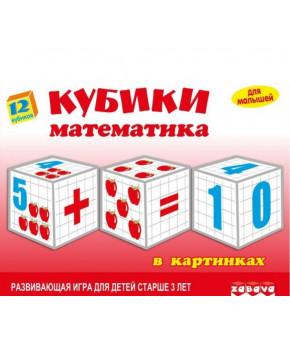Развивающие кубики Забава Математика