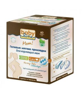 Прокладки BabyLine для груди гелевые для кормящих 60шт