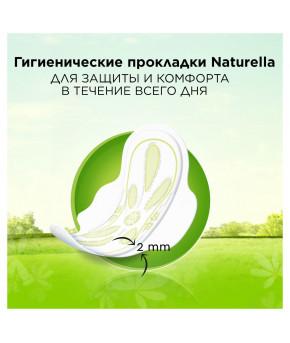 "Прокладки женские ""Naturella Ultra"" мaxi ромашка 8шт"