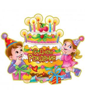 """Постер """"Торт, с днем рождения"""" украшение декоративное"""