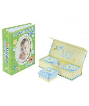 """Набор: подарочный для новорожденных """"А у нас сын"""" фотоальбом+3 коробки"""