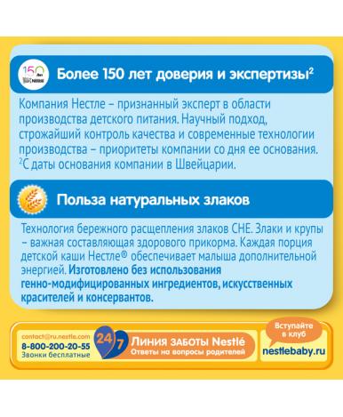 Каша Nestle шагайка мультизлаковая земляника черника малина дой-пак 190г