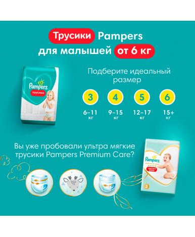 Подгузники-трусики Pampers Pants 4 (9-15 кг) 104шт (2 части, цена за 52шт)
