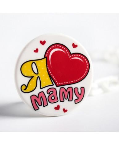 Держатель для пустышки Я люблю маму