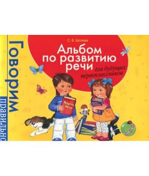 Книга Альбом по развитию речи для дошкольников
