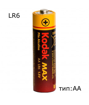 Батарейка Kodak 1.5 V 1шт