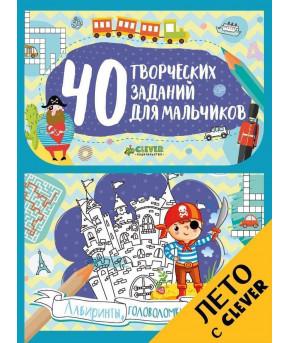 40 творческих заданий для мальчиков