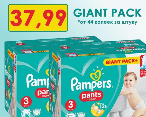 Супер-цена 37,99р на подгузники-трусики Pampers Pants GIANT PACK!