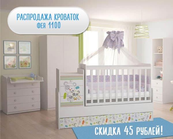 Распродажа кроваток Фея 1100! Скидка 45 рублей!