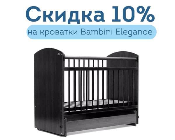 Скидка 10% на кроватки Bambini Elegance!