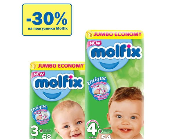 Скидка 30% на подгузники Molfix! Успейте купить!