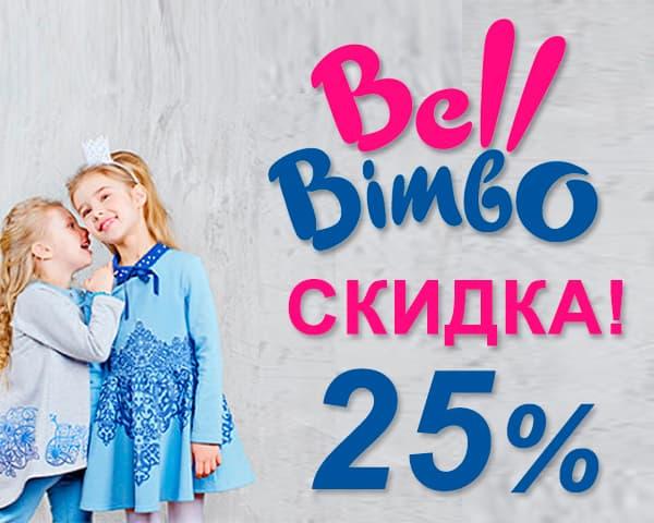 "Детская одежда от ТМ ""Bell Bimbo"". Скидка 25%!"